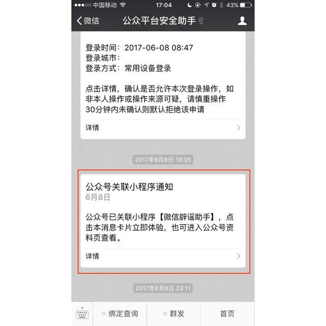 微信公众号关联小程序
