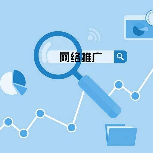 网站优化与竞价推广