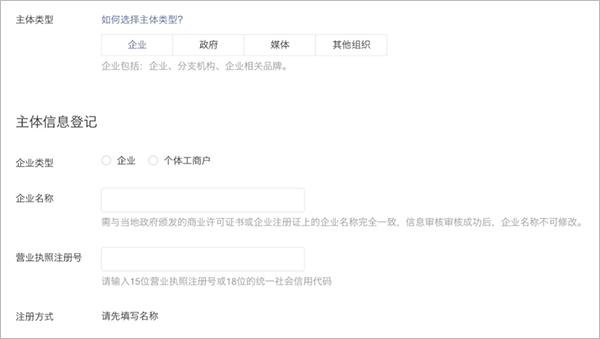 小程序开发注册流程条件