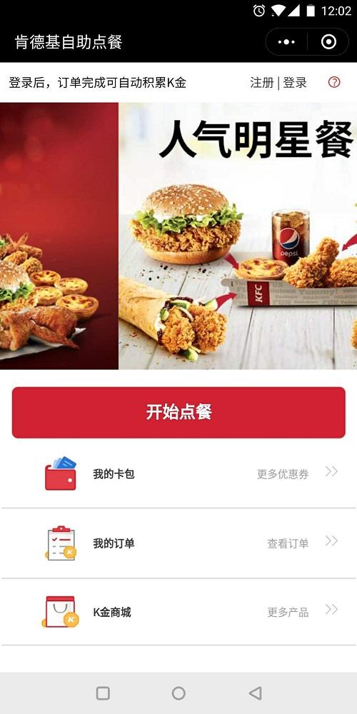 餐饮行业—肯德基小程序,功能设计与营销方案