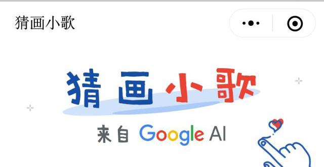 谷歌发布一款AI微信小程序——猜画小歌