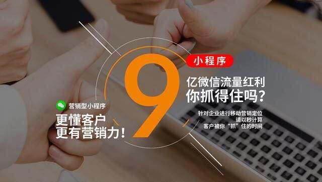 广州开利小程序开发助力企业微信营销打开新市场.jpg