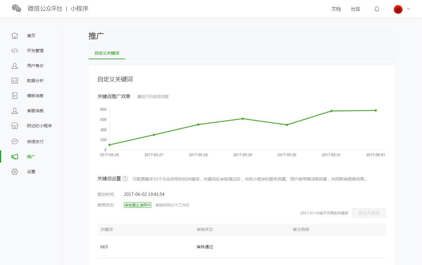 广州小程序的开发市场怎么避免坑?