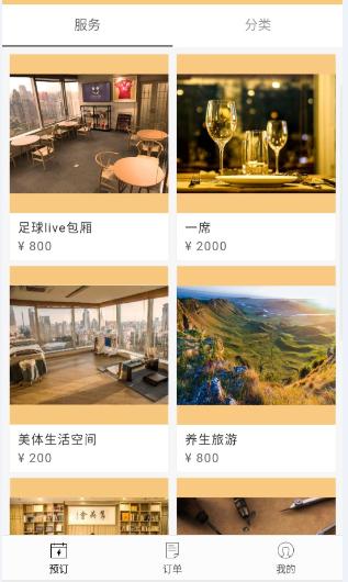 场地预定小程序:在广州定场地还要打电话?用小程序吧!