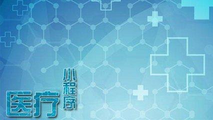 微信小程序助力医疗领域,深化医疗服务